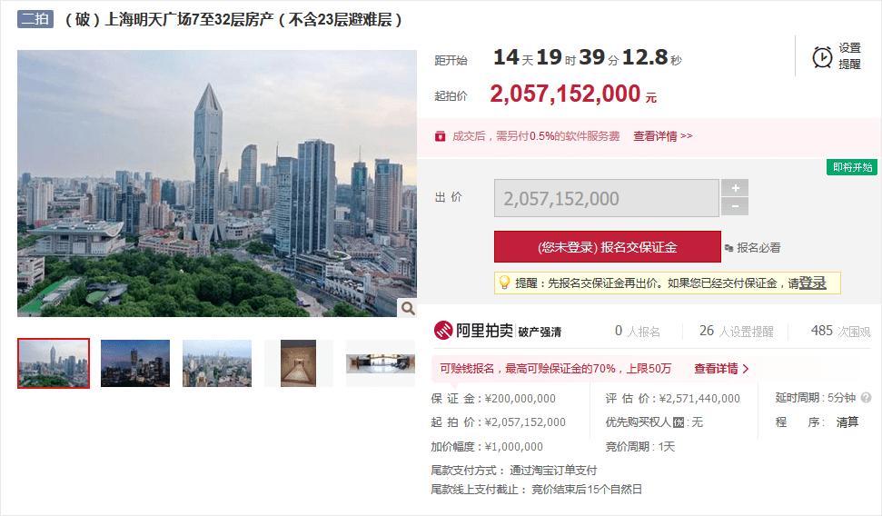 降价5亿!上海明天广场再次列出。