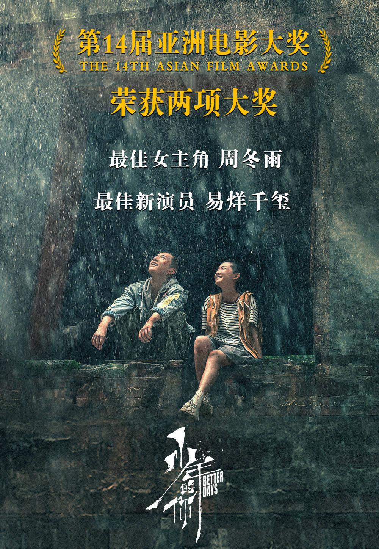 周冬雨获第14届亚洲电影大奖最佳女主角,易烊千玺获最佳新演员