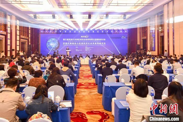 聚焦数字经济带来机遇和挑战中国举办地球观测国际研讨会