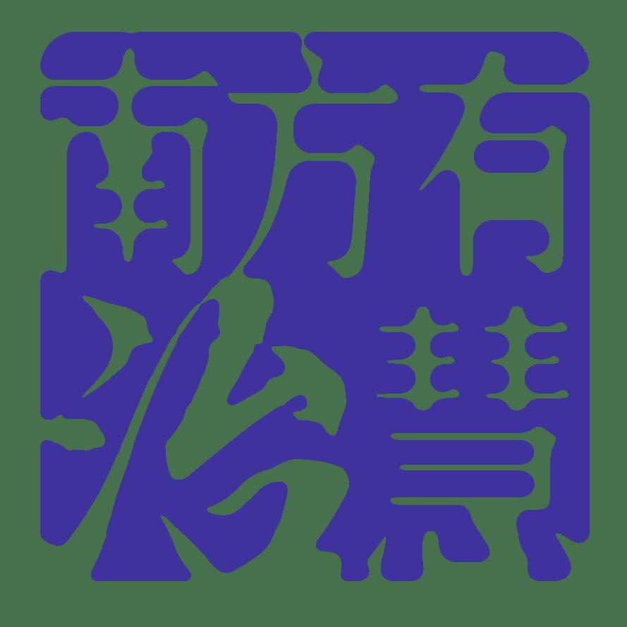 广州检察公益诉讼持续推进,形成强大公益保护合力