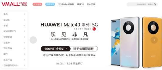 麒麟9000芯片性能强悍 华为商城Mate40系列新品预订火热