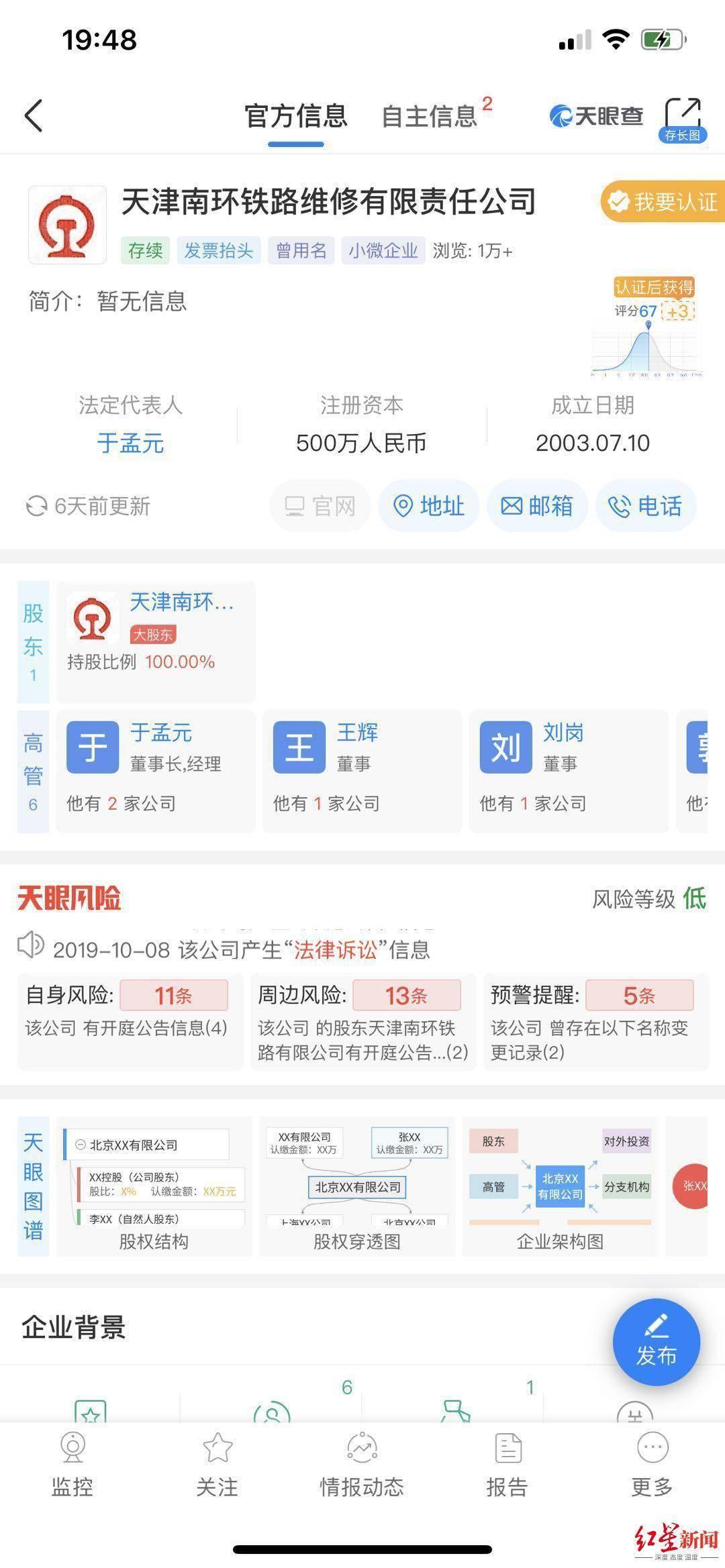 百事3平台官网天津铁路桥坍塌已致7死 专家称桥枕更换一般不会导致坍塌 事故原因有待调查(图3)