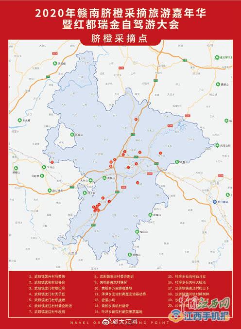 赣南脐橙采摘旅游嘉年华暨红都瑞金自驾游大会将于11月7日开幕
