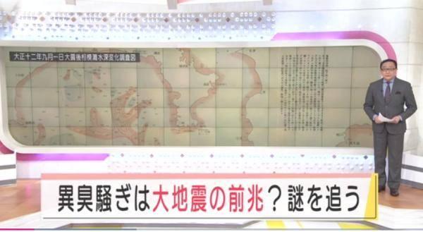 日本多地传出恶臭实为地震前兆?日媒对照古籍有了新发现
