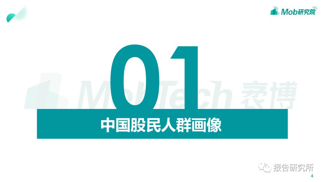2020中国股民图鉴插图3