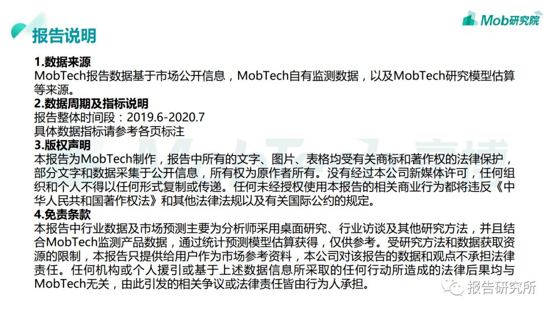 2020中国股民图鉴插图26