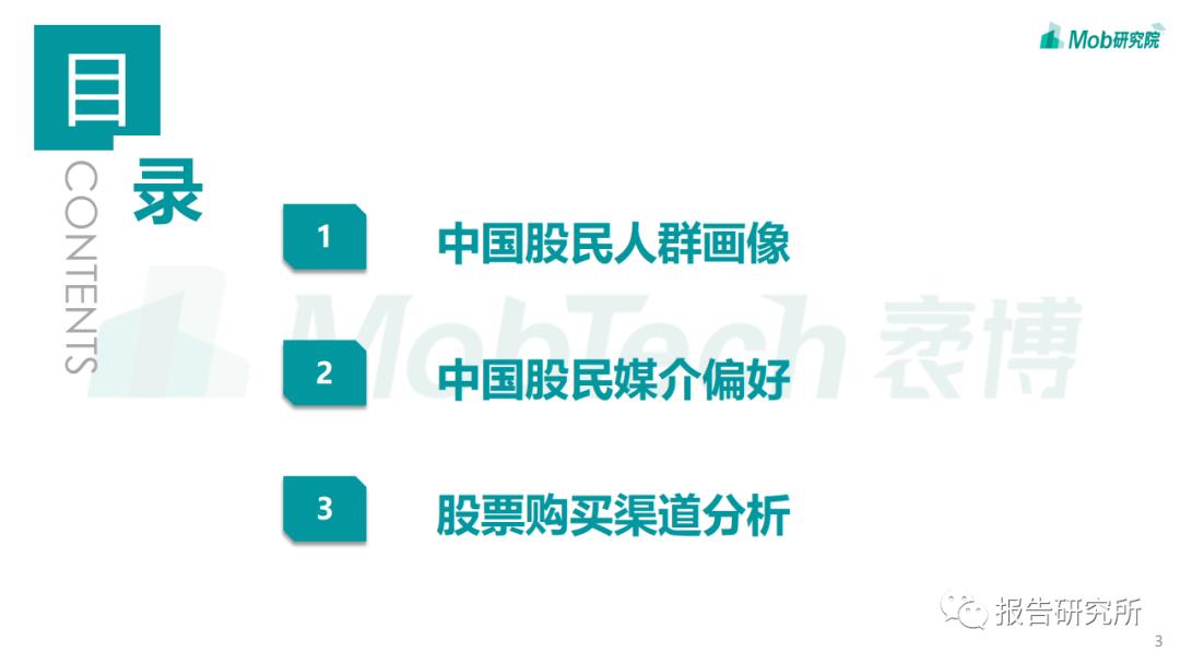 2020中国股民图鉴插图2