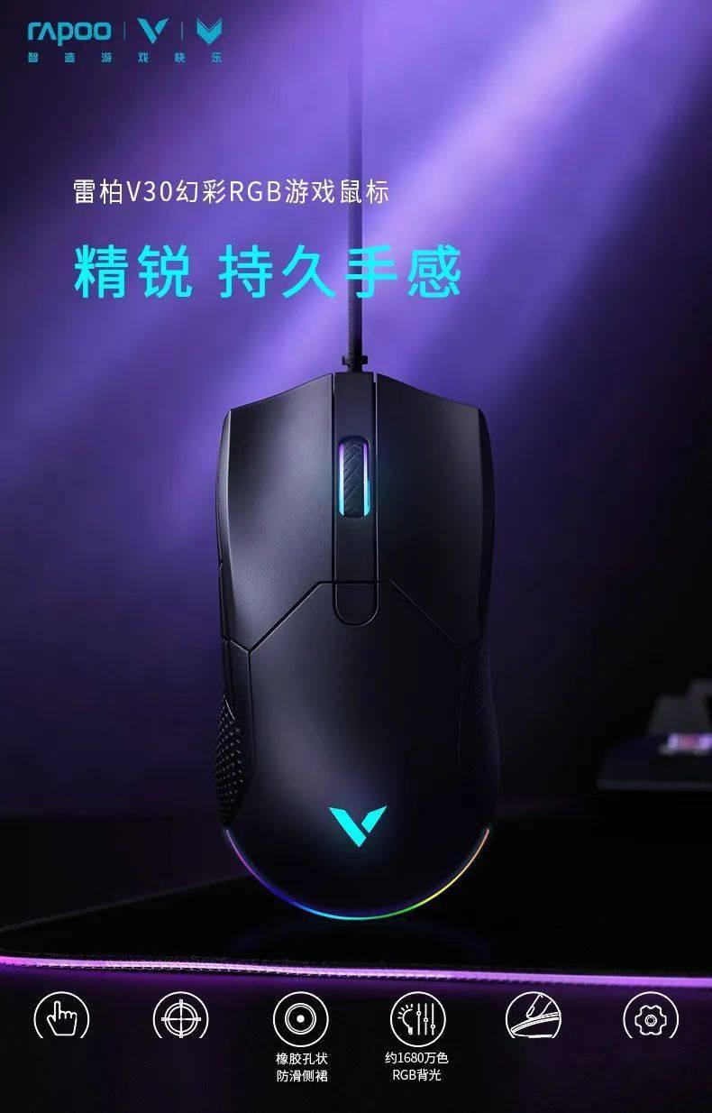 【第251期太火鸟试用】雷柏V30幻彩RGB游戏鼠标精锐 持久手感
