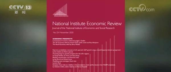英国国家经济与社会研究所发布季度经济预测 中国经济复苏会促进全球GDP稳定增长