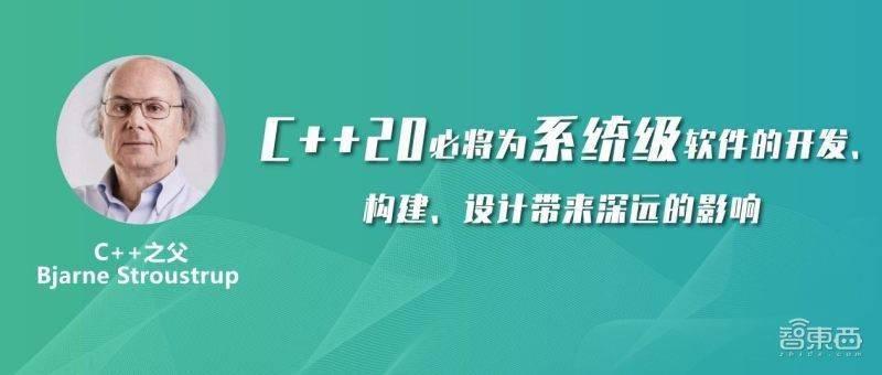 2020全球C++及系统软件技术大会正式启航