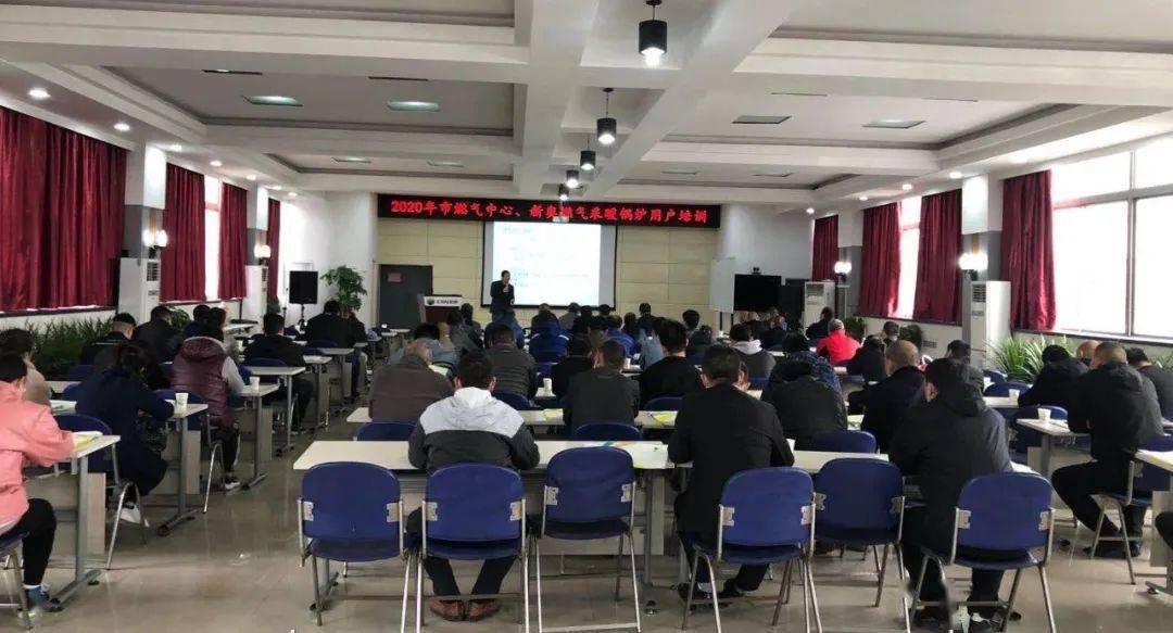燃气:市燃气中心开展2020年非居民采暖锅炉用户培训活动