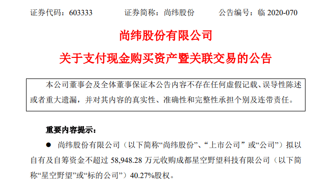 股份|罗永浩要来A股了!这家上市公司推出近6亿收购,罗永浩兄弟间接持股,交易所紧急问询