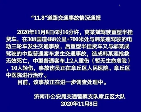 山东济南发生连环车祸 货车与三轮车相撞致1死12伤
