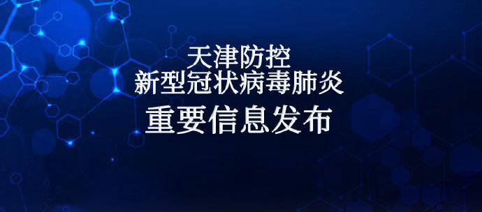 天津仅滨海新区汉沽街校外培训机构和托管机构暂停营业