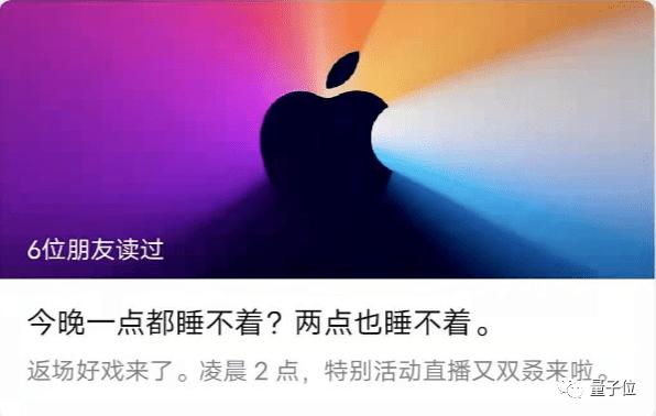 苹果电脑全系换上自研芯片,除了不能打电话,