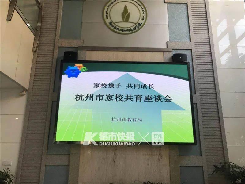 坚决反对家长批改作业!今天杭州市教育局开了一场座谈会,信息量很大!杭州要出一份教育负面清单