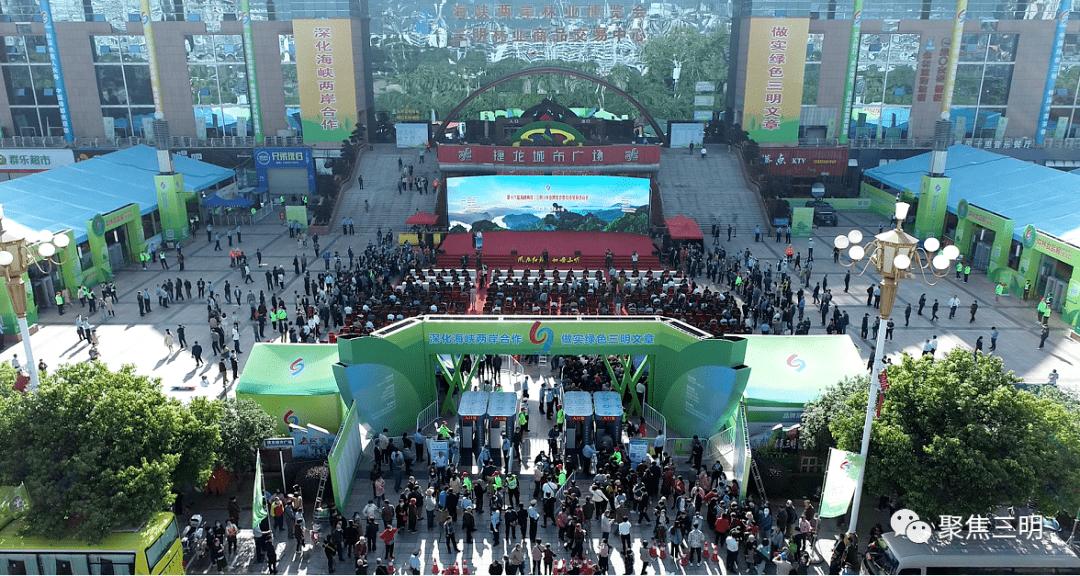 第16届森林博览会的新风格正在吹,三明市的文明