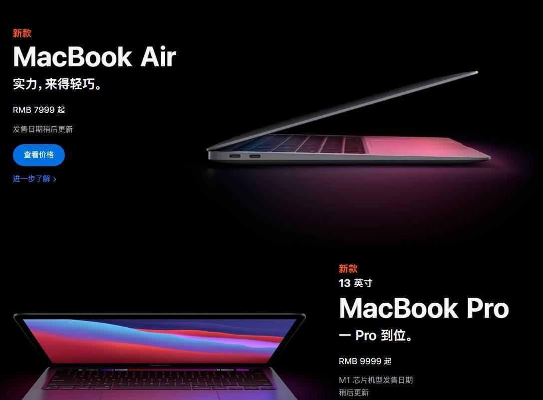 苹果双11凑热闹:自研芯片电脑亮相 股价挺住了
