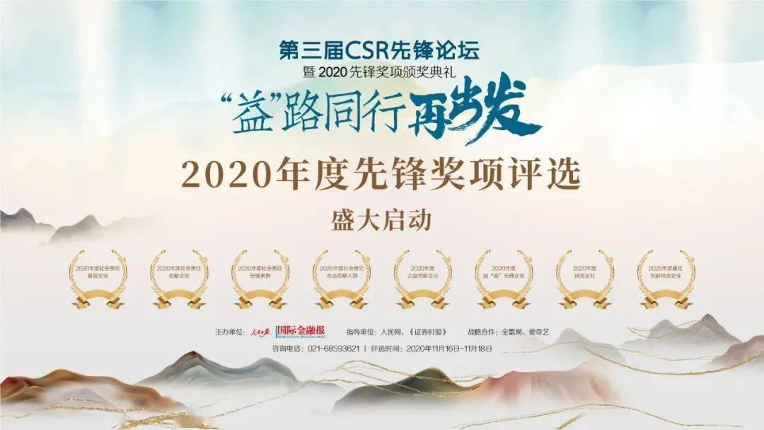 2020年度第三届CSR先锋论坛暨先锋奖项评选盛大启幕