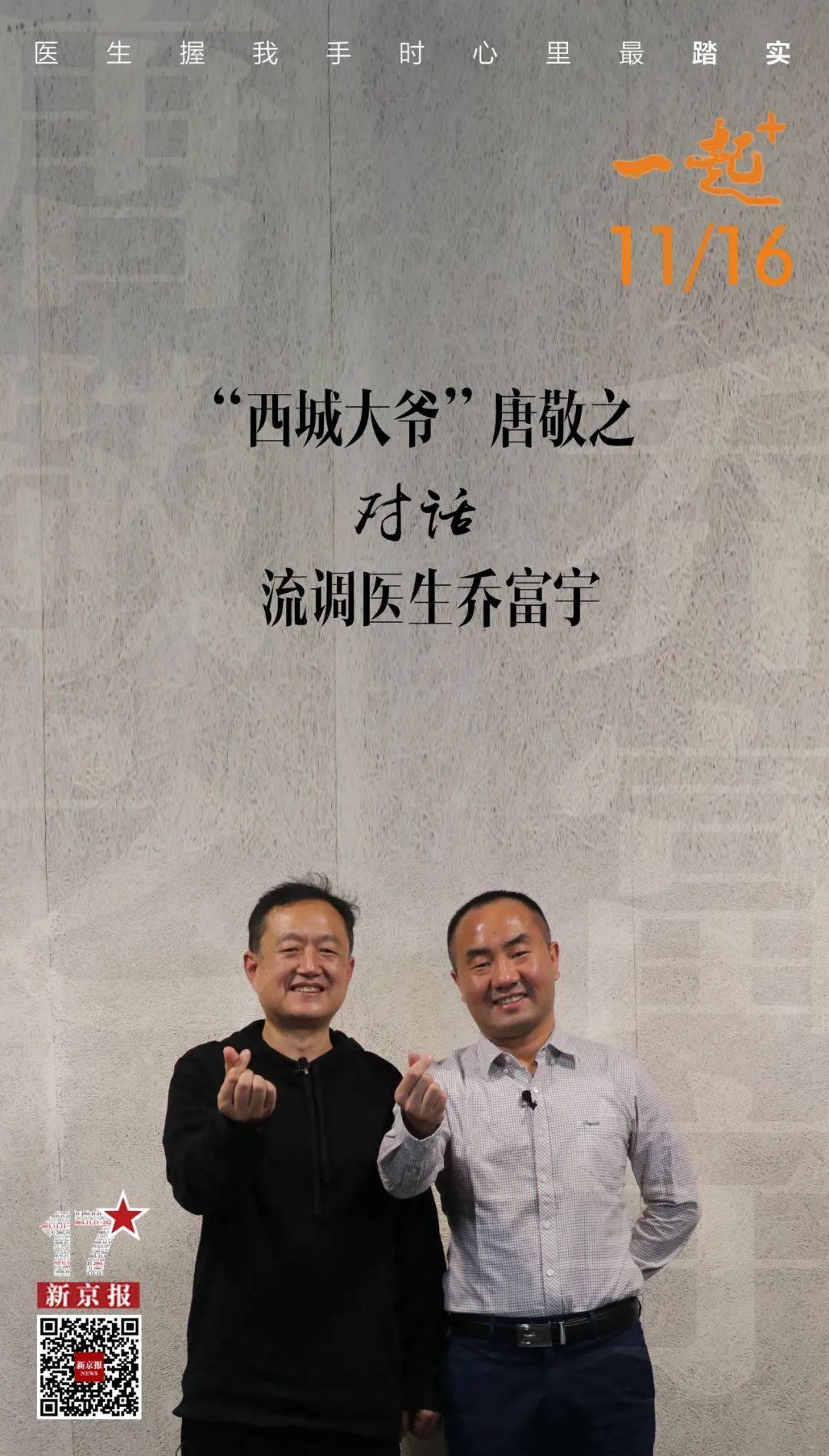 """""""西城大爷""""&疾控流调员:医生握我手时心里最踏实丨新京报""""一起+""""⑤"""