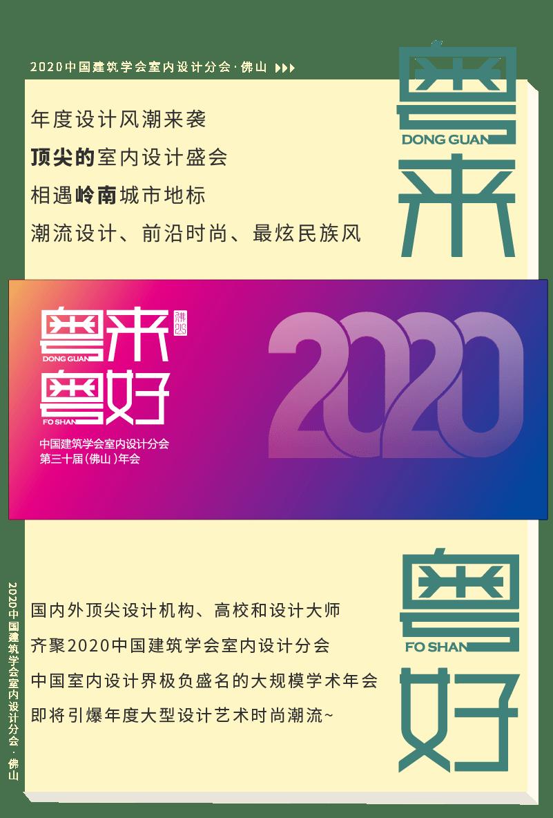 亚博app英超买球的首选  年度大型设计风潮来袭 第三十届中国修建学会室内设计分会年会盛大启幕!(图1)