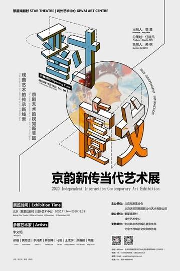 对戏—京韵新传当代艺术展在北京繁星戏剧村开幕