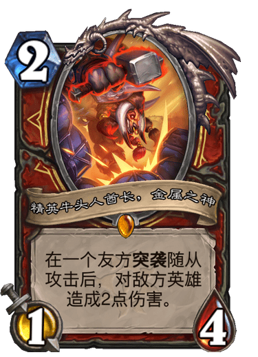 【区块链游戏】炉石传说暗月马戏团:战士单卡点评及卡组预构筑