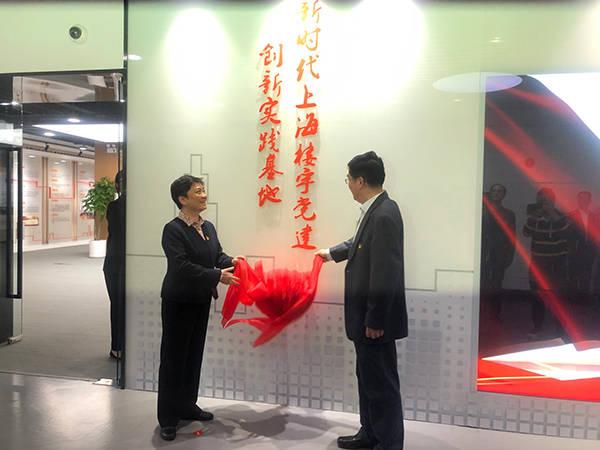 """""""新时代上海楼宇党建创新实践基地""""在上海静安区启用"""