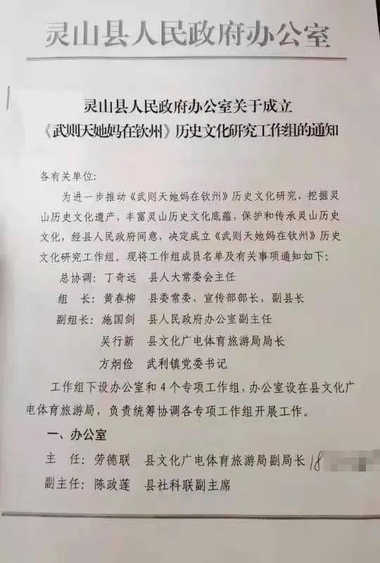 """百事3注册成立工作组研究""""武则天她妈""""?广西这个县道歉了(图1)"""