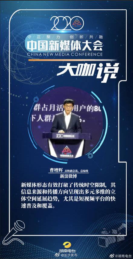 2020中国新媒体大会 大咖金句来了!