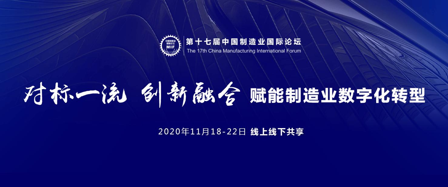 第十七届中国制造业国际论坛开幕赋能制造业数字化转型