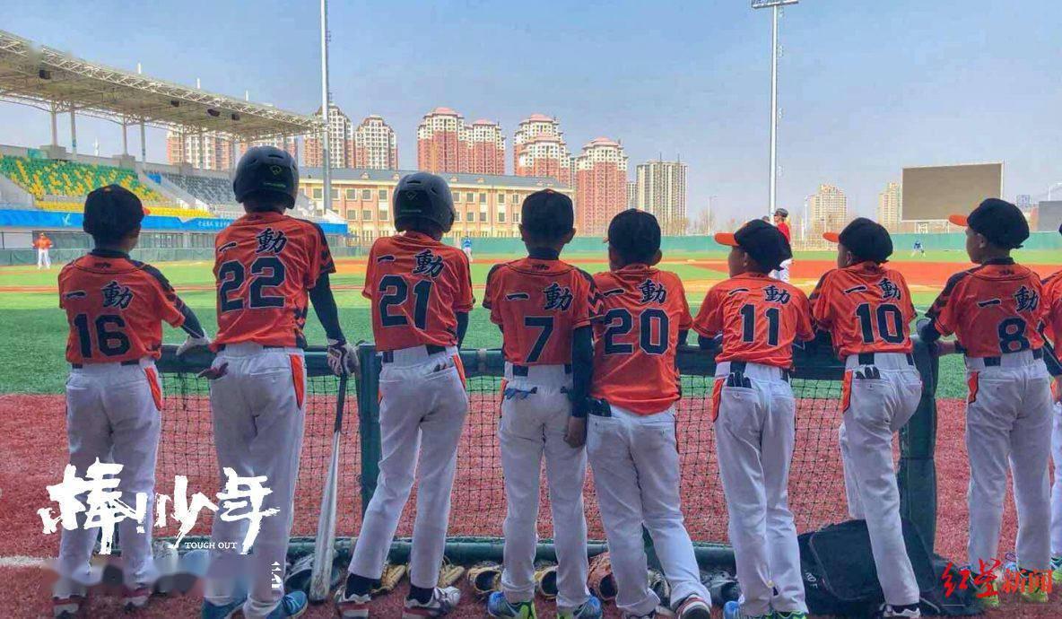 来自残缺家庭,用棒球改变命运:纪录电影《棒!少年》定档