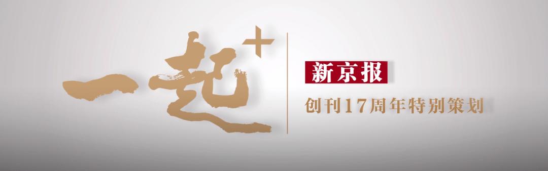 """杨扬对话郑方:揭秘世界上""""最快""""的冰场丨一起+"""