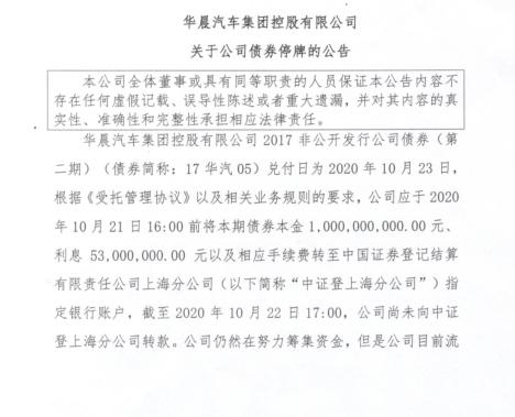 华晨债券违约风波升级:招商证券收上交所监管警示函,并遭证监会立案调查