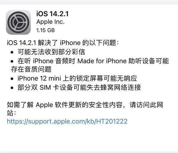 必升!苹果凌晨发iOS 14更新:解决大麻烦