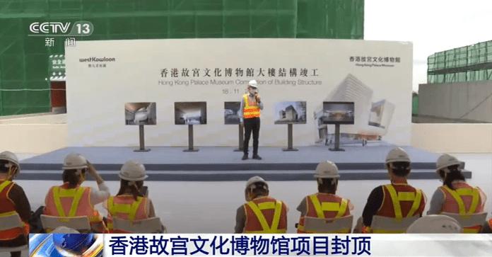 香港故宫文化博物馆项目封顶 预计2021年底完工