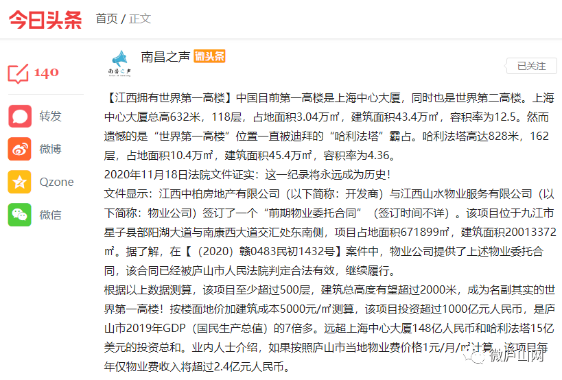 庐山的GDP_据说这个组织占据了世界GDP的90 看看它的庐山真面目