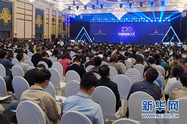 2020中国新媒体大会在长沙举行