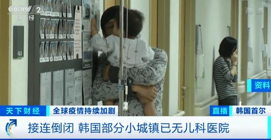 韩国近百家儿科医院倒闭!低生育率叠加疫情影响,韩国儿科医院难以为继