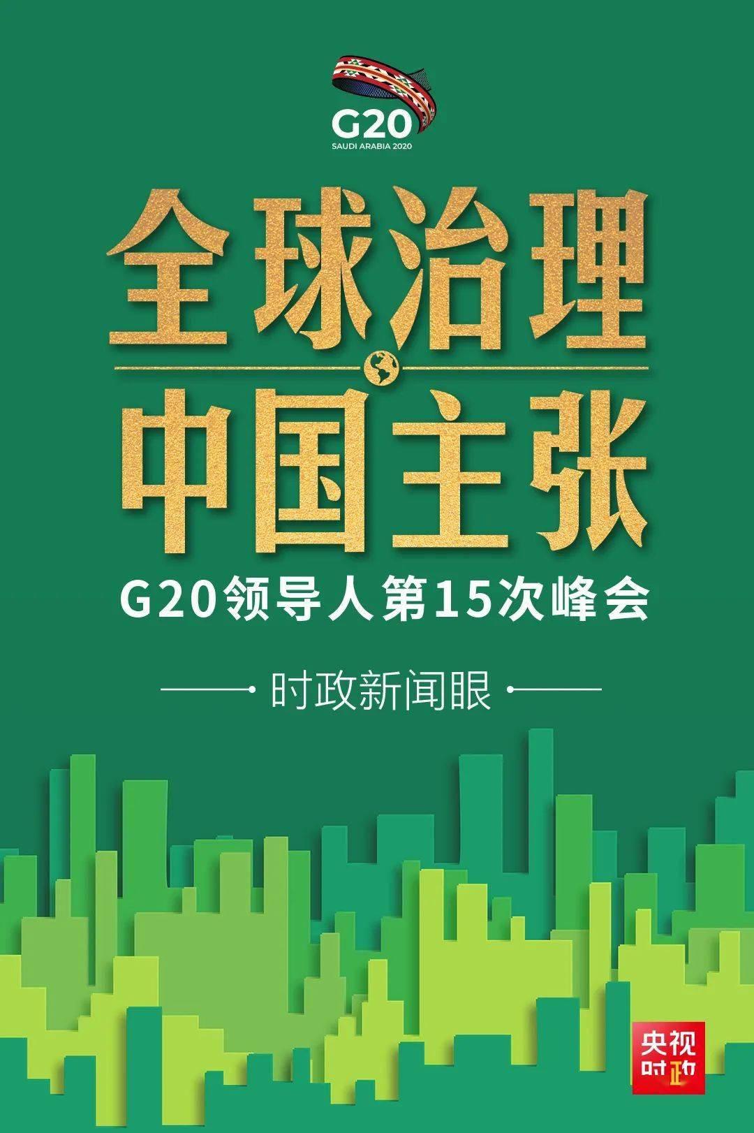 后疫情时代G20如何引领全球治理,习近平提出中国主张