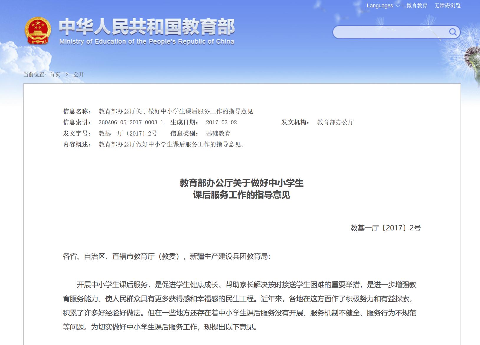 深圳中小学拟提供课后延时服务:免费 两课时 自愿参加