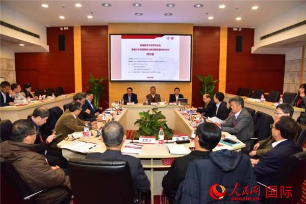 """""""美国中东政策前瞻与新时期中国中东外交""""研讨会举行"""