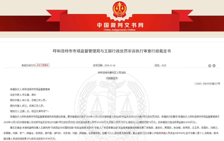 """_""""宇航人广和百草事业部""""因涉嫌传销被强制罚没170多万元"""