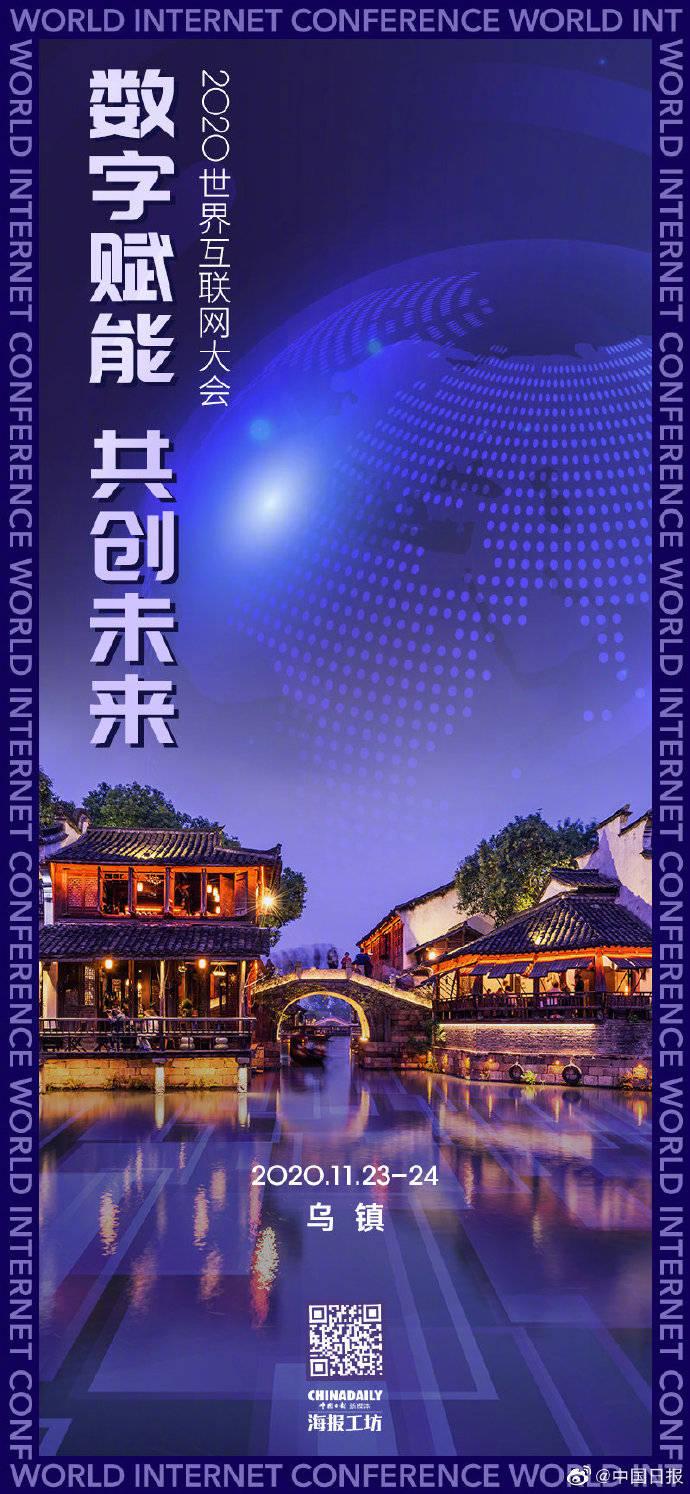 世界互联网大会11月在乌镇举行