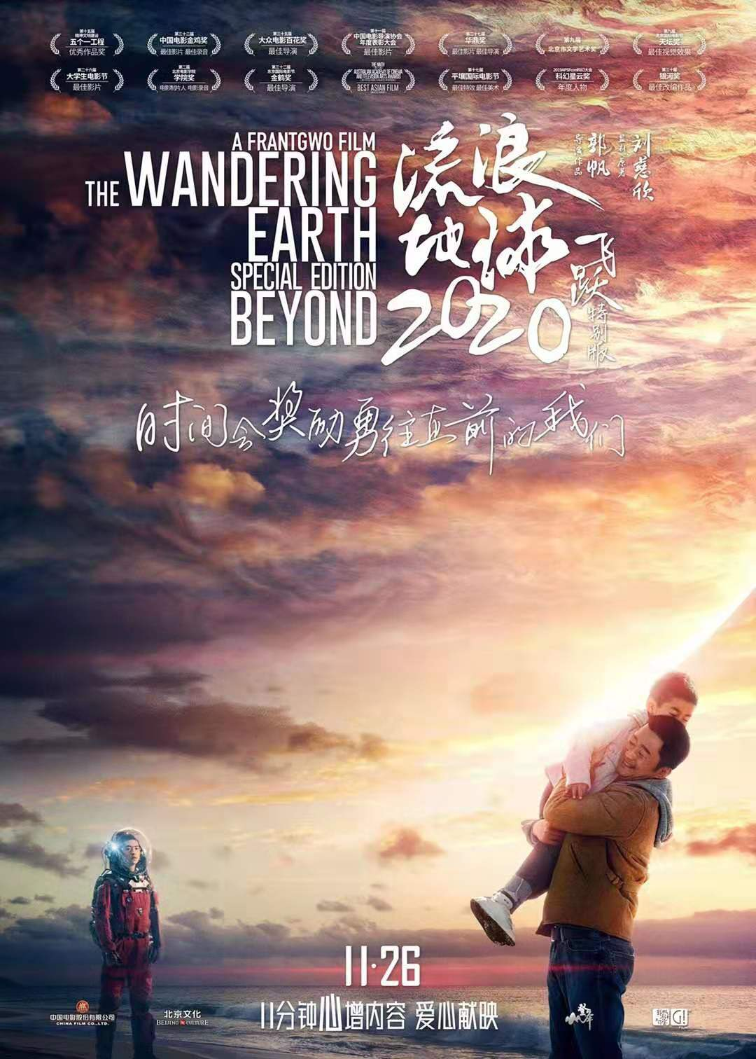 《流浪地球》特别版即将上映:多11分钟,票价不高于15元