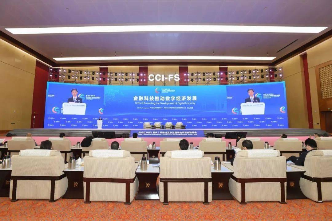 """2020年中新金融峰会""""金融科技推动数字经济生长""""分论坛在两江新区举行"""