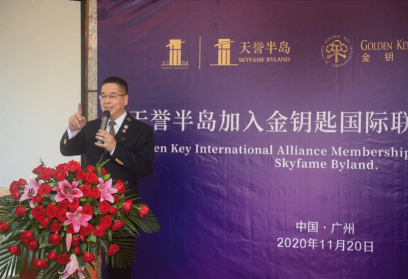 天誉物业携手金钥匙国际,联合拔升高品质服务标杆