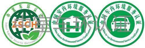 推广服务认证促进我国室内车内环保及绿色环保服务发展