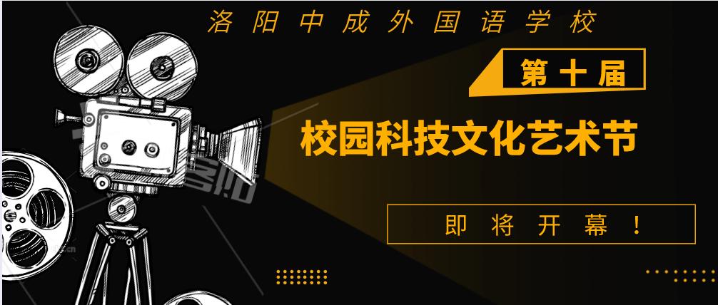 【预告来袭】第十届科技文化艺术节即将开幕!:鸭脖娱乐APP-鸭脖娱乐APP下载(图1)