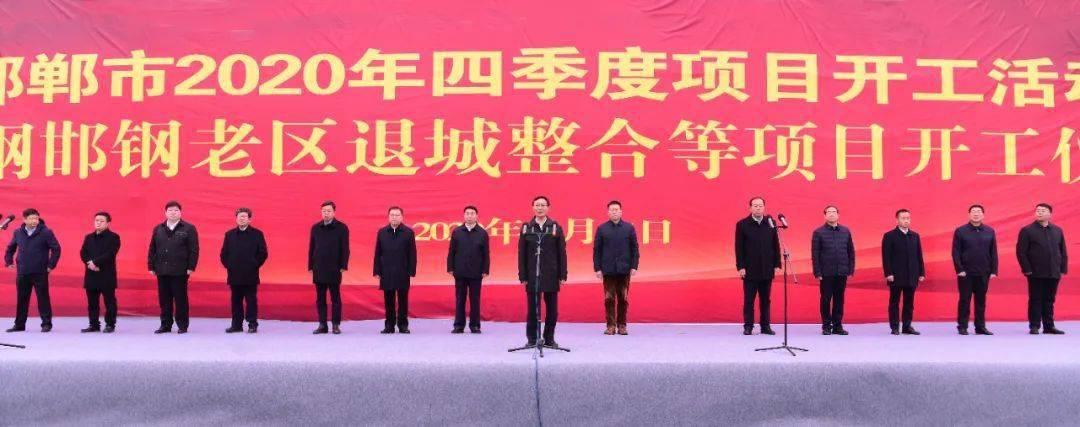 573.4亿元!今冬邯郸115个项目开工,涉及这些行业领域